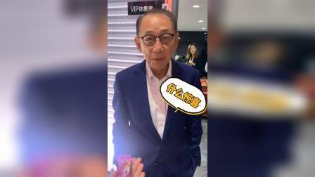 杨老板收获双十一惊喜 #杨受成 #英皇杨受成