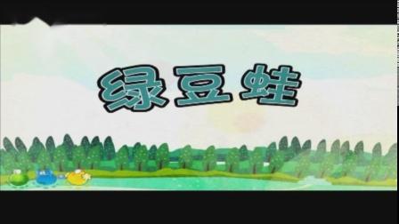 绿豆蛙(嘉佳卡通2019-11-16)