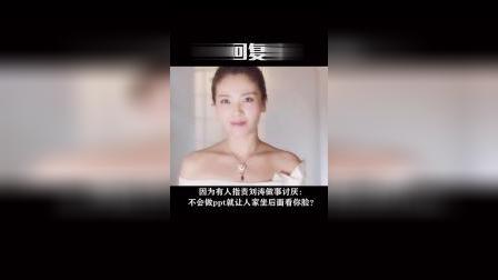 《客栈3》遇魔鬼剪辑?刘涛回复恶评称不要看表面#亲爱的客栈#