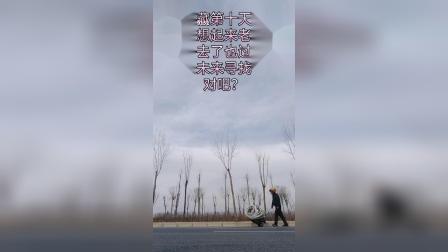 徒步西藏青海网红(夏吾旦正)第十天。这一首歌的想起了我老婆。