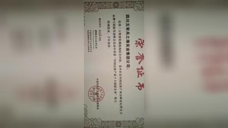 五军实业集团荣获中国民族产业高峰论坛组委会,中国商业文化研究会,中国高科技产业化研究会,科技成果转化协作工作委员会联合颁发的中国民族产业十大创新企业荣誉称号!