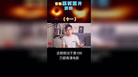 #黑洞 黑洞照片解读!为什么是模糊的?为什么没有中国的FAST?(11-12)#爱因斯坦