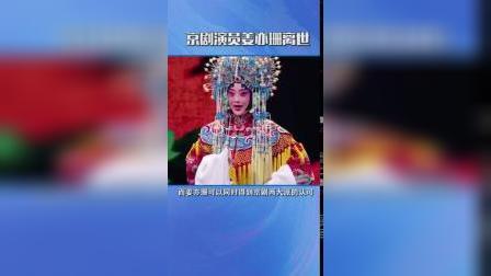京剧演员姜亦珊意外离世年仅41岁,师从梅派传人梅葆玖