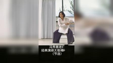 混元太极第二代传人冯秀茜老师带来的太极棒演绎,对肩肘好哦,要不要一起试试看~#健康养生 #太极