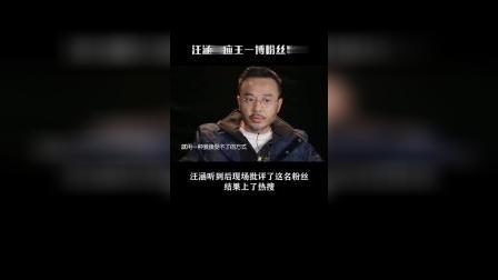 汪涵回应王一博粉丝事件,你怎么称呼你的偶像呢?#野生厨房#