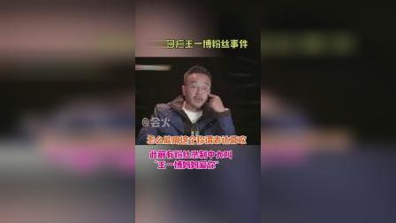 汪涵回应此前王一博粉丝事件,他表示,接受不了那种称谓