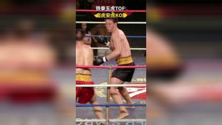 中国铁拳五虎TOP1,七冠王笑三少KO两悍将