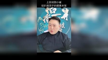 东北评书小说《我当阴阳先生那几年》第2回