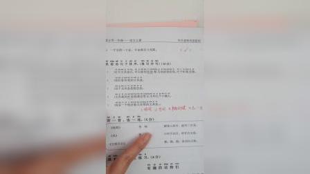 一年级语文上册  期末模拟试卷五 ()