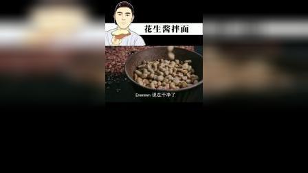 沙县小吃三件套之【花生酱拌面】:花生酱配上劲道的面条,做好要尽快吃喔~#沙县小吃 #拜个年