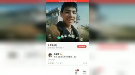 全民k歌:林鹏哥   S 4510分2019-15-25期《圣诞礼物》陈诚