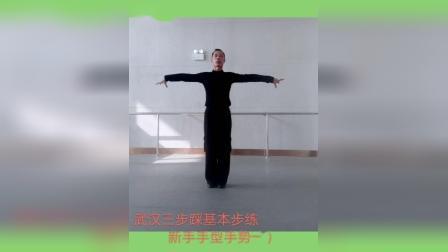 武汉三步踩基本步练习一
