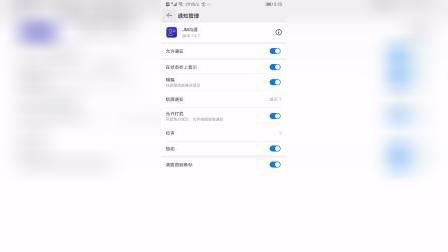 JM沟通APP安卓锁屏消息不显示问题