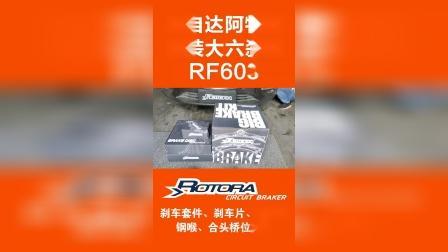 马自达阿特兹改装Rotora大六刹车套装