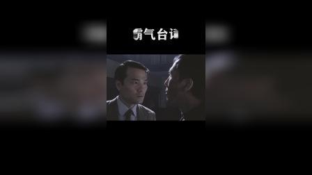 盘点影视剧中的霸气台词,叶问:我要打十个,你看行不行!