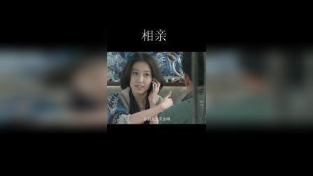 盘点影视剧中的奇葩相亲,看到徐峥相亲对象笑死人了!