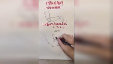 【速写教程】艺考美术速写衣纹画法
