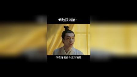 《大明风华》大明放狠话第一人朱祁镇:我狠起来亲妈都敢怼!
