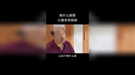 《乡村爱情12》谢广坤差别对待,谢腾飞也是个宝宝啊!