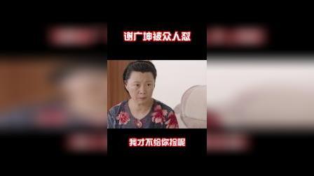 《乡村爱情12》谢广坤被怼合集,人生处处艰难!