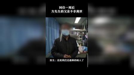 【对话重症隔离病房患者:因照顾父亲感染 希望医务人员保护好自己】1月22日,红星新闻记者来到武汉大学中南医院重症隔离病房。在重症病房里有一对...