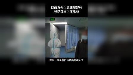 """【病人们加油!白衣天使们加油!】""""我住27床,我父亲住24床。""""武汉大学中南医院重症隔离病房,方先生因照顾被感染的父亲,也被染上了新型冠状病..."""