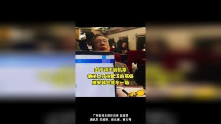 肃然起敬!84岁的钟南山,再战防疫最前线,义无反顾前往武汉!