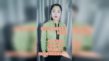 新乡市演艺责任有限公司优秀青年演员刘亚飞——致敬,武汉抗疫英雄。