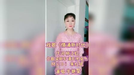河南省曲剧艺术传承保护中心著名曲剧青年表演艺术家牛艳荣。