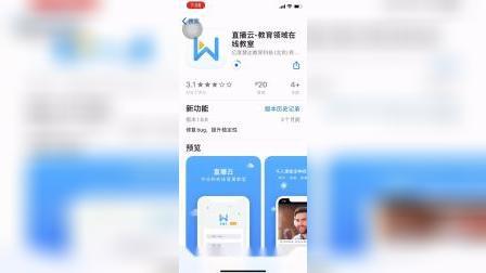 学生版直播云ios及安卓客户端安装及使用-济宁修文外国语学校