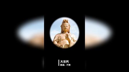 大悲咒(齐豫唱诵)手机版1080P