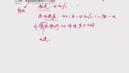 W五年级数学流水行船例题分析
