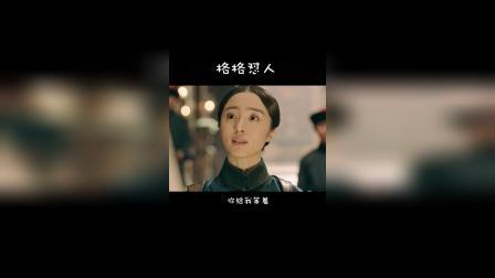 《热血同行》杨语初怼人语录 格格生起气来也漂亮