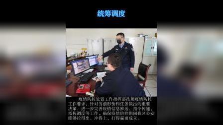 抚顺市经济开发区分局致敬抗疫一线干警