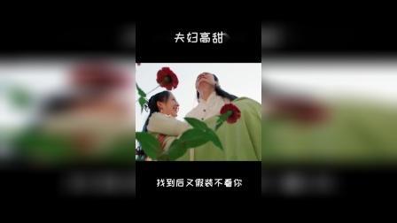 《人间烟火花小厨》槐花夫妇吻戏合集,甜skr人!