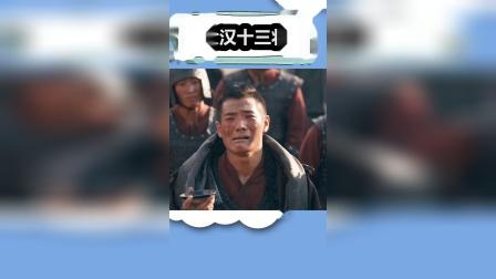 《大汉十三将》:我这一辈子,做的最对的事就是跟对