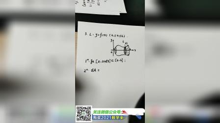 2021考研数学-汤家凤直播07-定积分几何应用