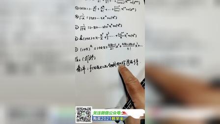 2021考研数学-汤家凤直播12-泰勒公式①