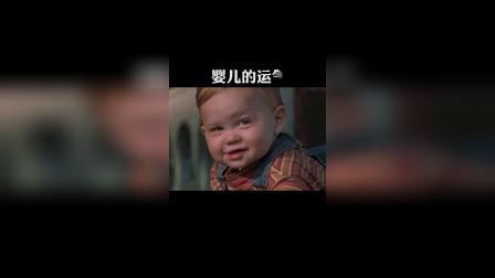 小鬼当街 :什么叫幸运,在这里称为婴儿的运气