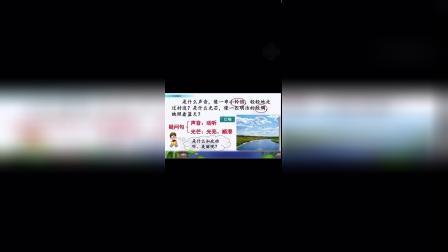 【阜阳美雅特小学】四年级下册语文三月桃花水