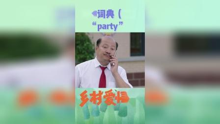 谢广坤的词典(二)
