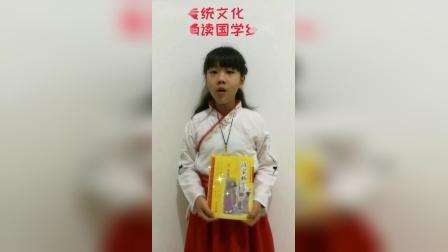 建安区永宁街小学四年级刘怡佳《朱子治家格言》全文背诵