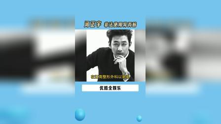 演员#河正宇 被曝用弟弟的名义连续几年非法使用异丙酚#河正宇吸毒