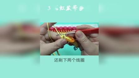 彩虹发带教程3怎么织毛线编织法