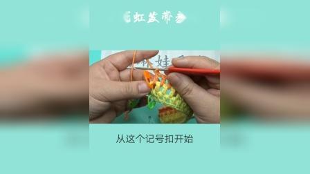彩虹发带教程6毛线编织教学视频