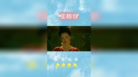 同一个演员的角色反差【张榕容】:雍容华贵杨贵妃x古灵精怪五长老