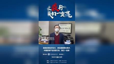 中国家装产业攻疫在行动 聚通集团携手社区共建防疫壁垒