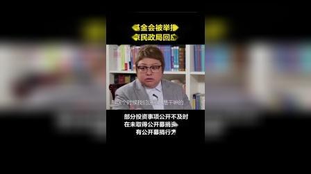 韩红基金会被举报违法,北京民政局回应经调查:总体运作比较规范!