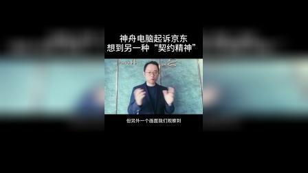 神舟电脑起诉京东,你的公司有契约精神吗?