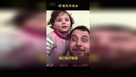 叙利亚3岁难民听到轰炸后哄堂大笑,原因让人心酸